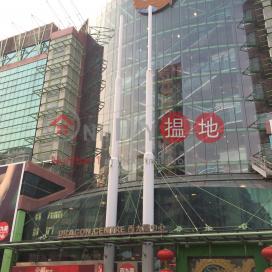 Dragon Centre|西九龍中心