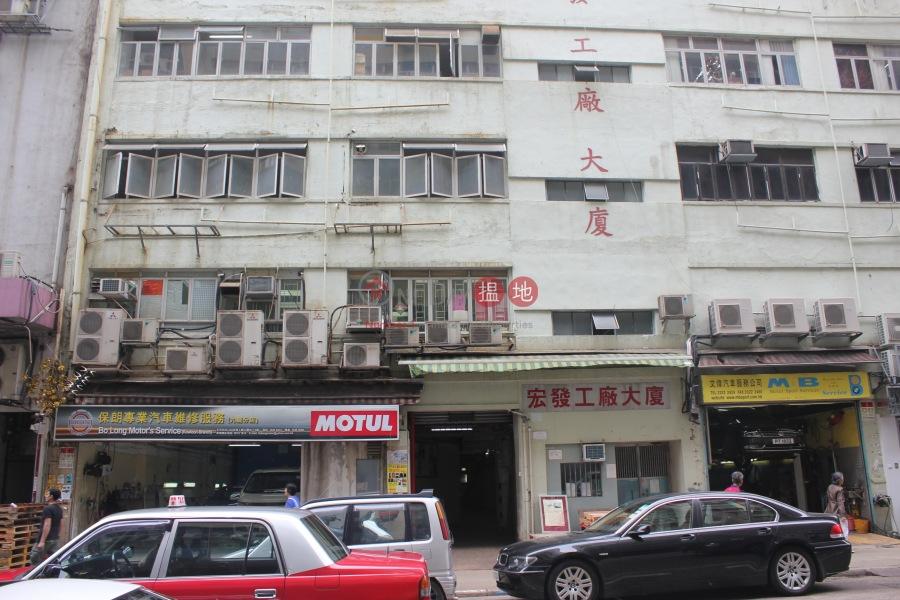 宏發工廠大廈 (Van Fat Factory Building) 新蒲崗|搵地(OneDay)(4)