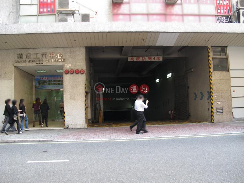 華成工商中心 (Wah Shing Centre) 觀塘|搵地(OneDay)(3)