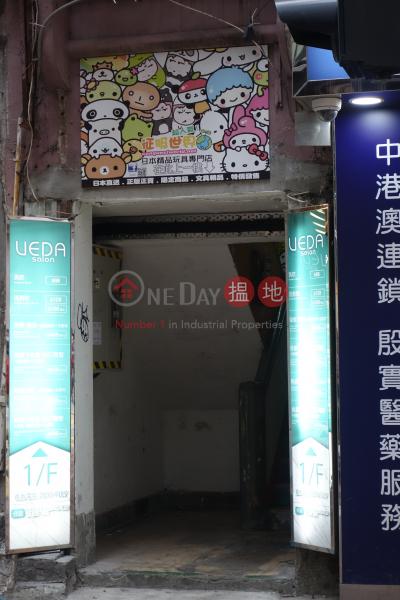 霎東街9A號 (9A Sharp Street East) 銅鑼灣 搵地(OneDay)(1)
