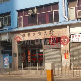 罕有單位,實用,交通方便|黃大仙區旺景工業大廈(Wong King Industrial Building)出售樓盤 (31652)_0