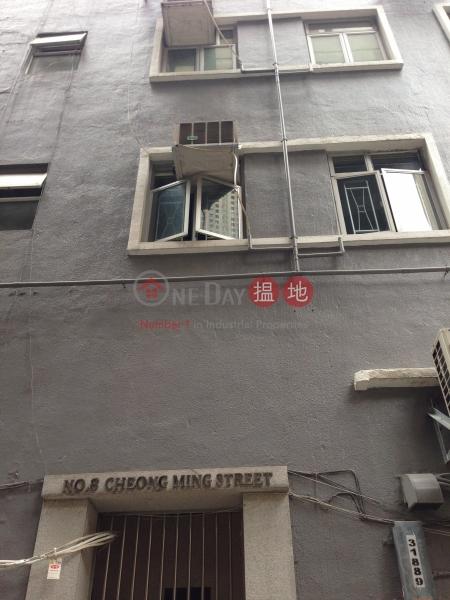 昌明街8號 (8 Cheong Ming Street) 跑馬地|搵地(OneDay)(2)