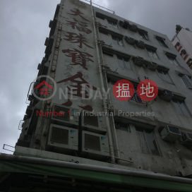 Hing Fat Building|興發樓