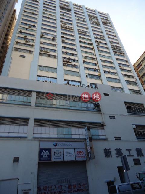 新英工業中心|南區新英工業中心(Sun Ying Industrial Centre)出租樓盤 (TS0101)_0
