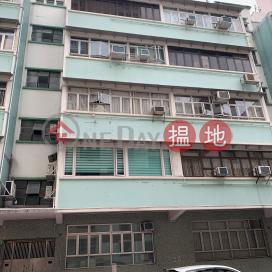 73 Maidstone Road,To Kwa Wan, Kowloon