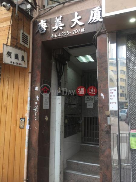 唐尾大樓 (Tong Mei House) 大角咀|搵地(OneDay)(2)
