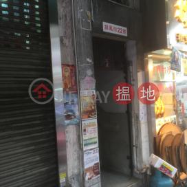 銀鳳街22號,慈雲山, 九龍