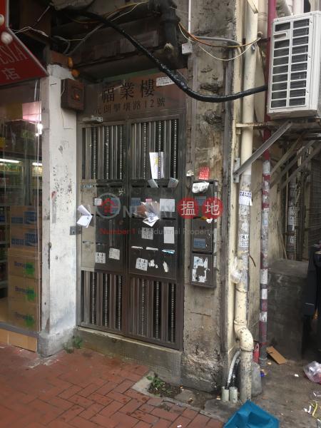 Fuk Yip Building (Fuk Yip Building) Yuen Long|搵地(OneDay)(3)