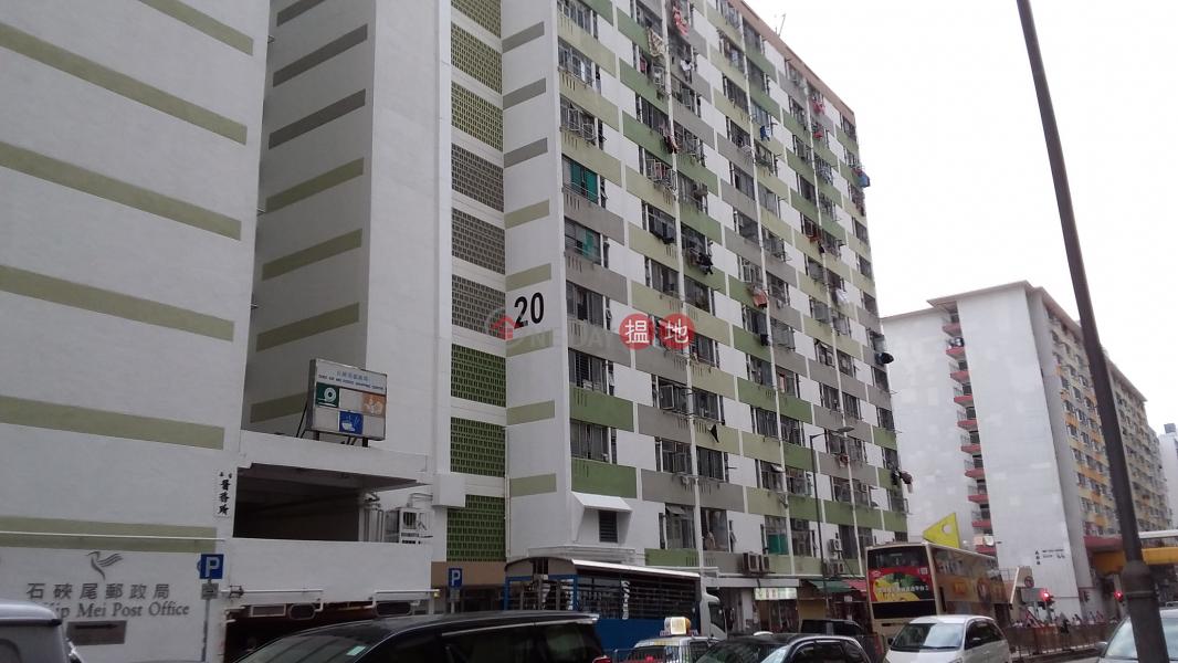 石硤尾邨第二十座 (Shek Kip Mei Estate Block 20) 石硤尾|搵地(OneDay)(3)