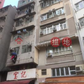 富德樓,慈雲山, 九龍