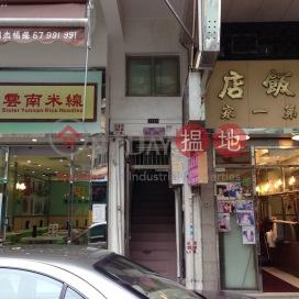 392-398 Portland Street,Prince Edward, Kowloon