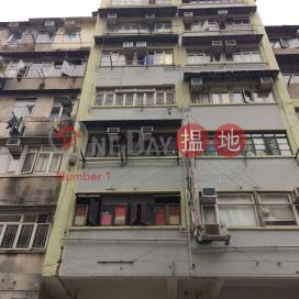 大南街202號,深水埗, 九龍