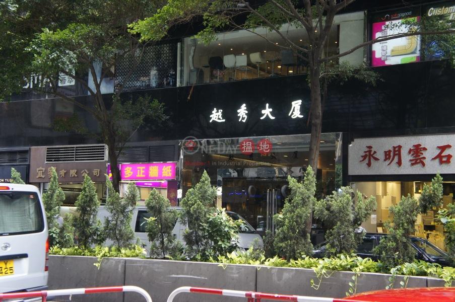 越秀大廈 (Yue Xiu Building) 灣仔|搵地(OneDay)(2)