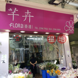 60 Flower Market Road,Prince Edward, Kowloon