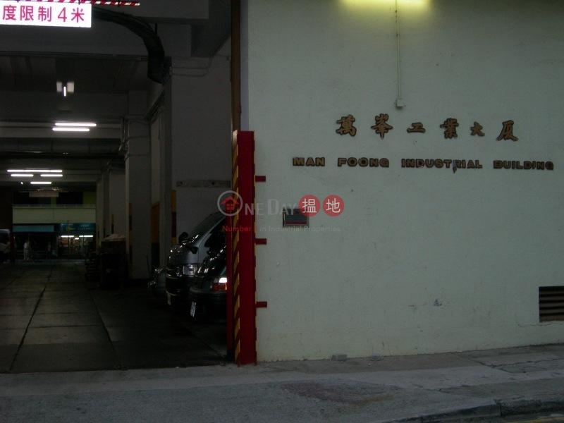 萬峰工業大廈 (Man Foong Industrial Building) 柴灣|搵地(OneDay)(5)