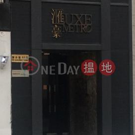九龍城三房兩廳筍盤出租|住宅單位|匯豪(Luxe Metro)出租樓盤 (EVHK87455)_0