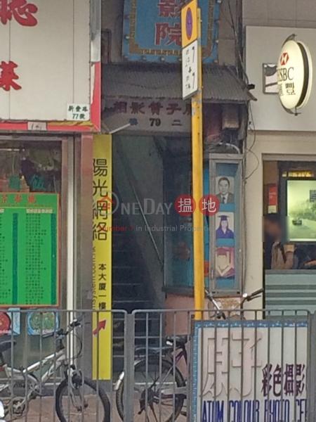 新豐路77號 (San Fung Avenue 77) 上水|搵地(OneDay)(1)