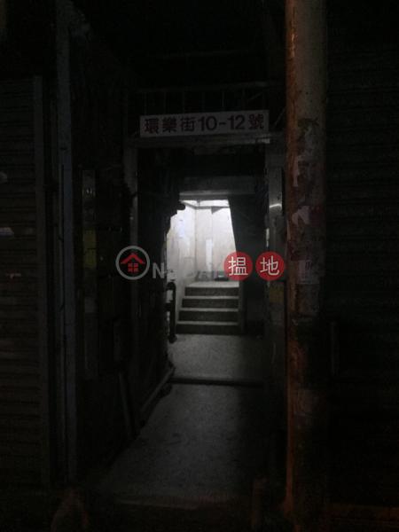 環樂街12號 (12 Wan Lok Street) 紅磡 搵地(OneDay)(1)