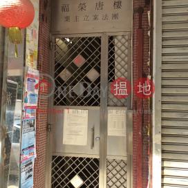 福榮街4號,深水埗, 九龍