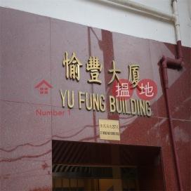 Yu Fung Building|愉豐大廈