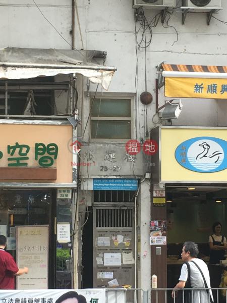 鴻運樓 (Hung Wan Building) 元朗|搵地(OneDay)(3)