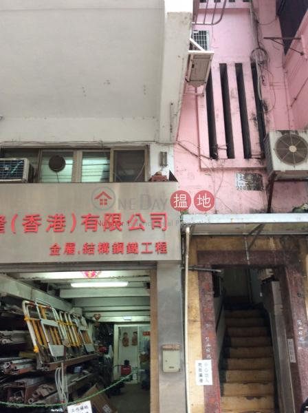 醫局街189號 (189 Yee Kuk Street) 深水埗|搵地(OneDay)(2)