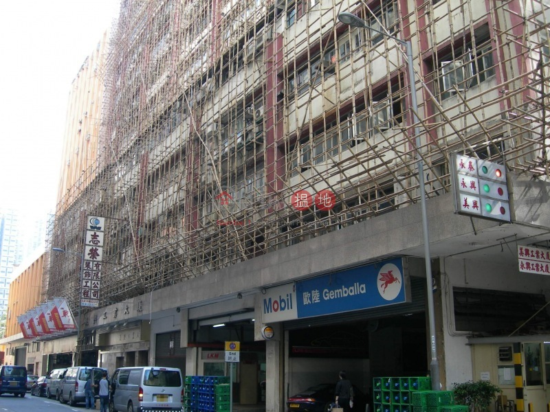 Mai Hing Industrial Building (Mai Hing Industrial Building) Kwun Tong|搵地(OneDay)(1)