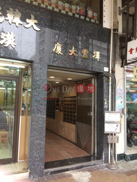 Chak Fung House (Chak Fung House) Yau Ma Tei|搵地(OneDay)(2)