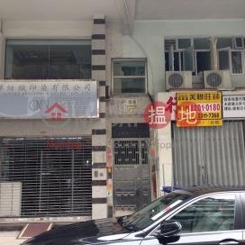 140-142 Ki Lung Street,Sham Shui Po, Kowloon