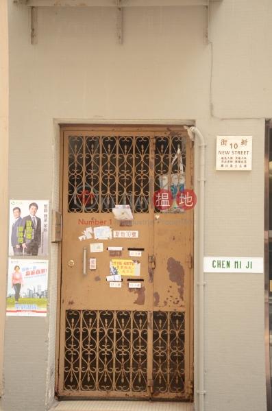 10 New Street (10 New Street) Soho|搵地(OneDay)(1)