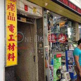 上海街371號,旺角, 九龍