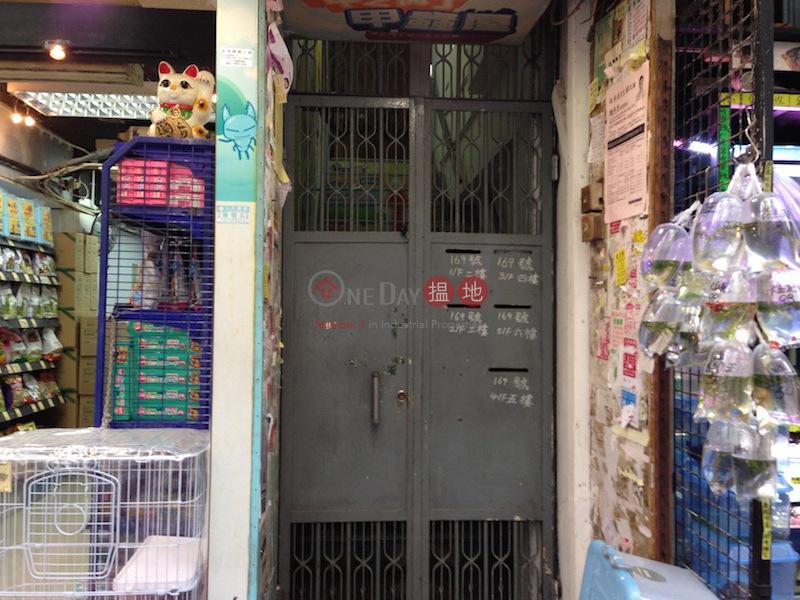 通菜街169號 (169 Tung Choi Street) 太子|搵地(OneDay)(1)