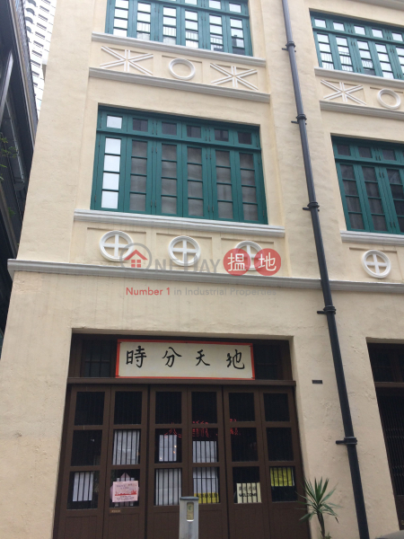 8 Hing Wan Street (8 Hing Wan Street) Wan Chai|搵地(OneDay)(1)