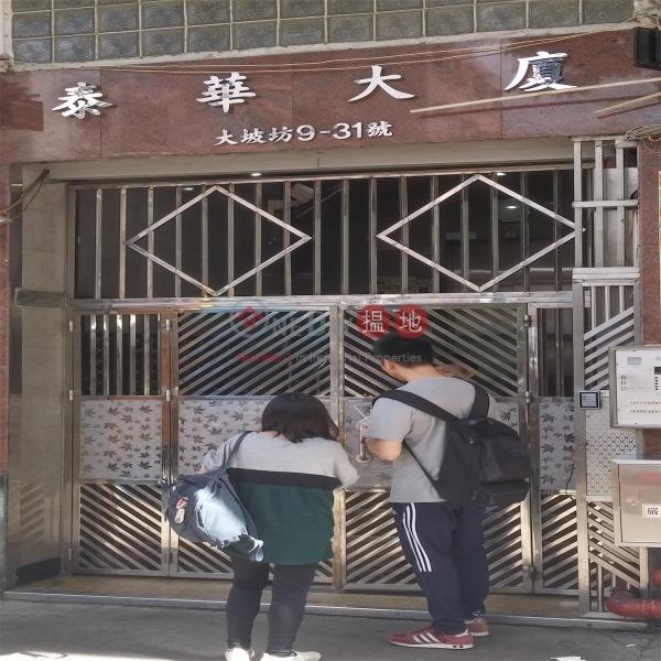 泰華大廈 (Tai Wah Building) 荃灣東|搵地(OneDay)(1)