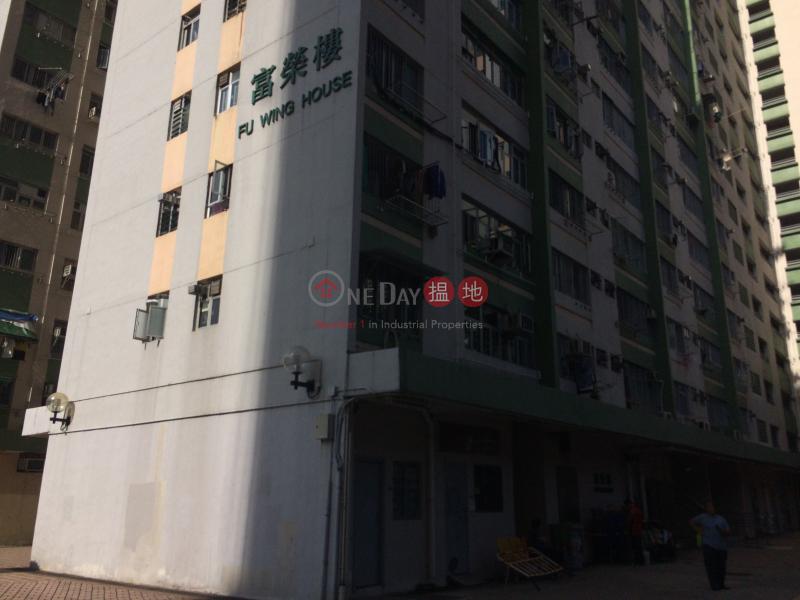 大窩口邨富榮樓 (Fu Wing House, Tai Wo Hau Estate) 葵涌|搵地(OneDay)(4)