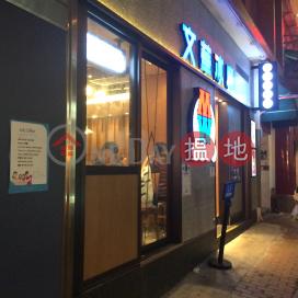 蘭芳道5號,銅鑼灣, 香港島