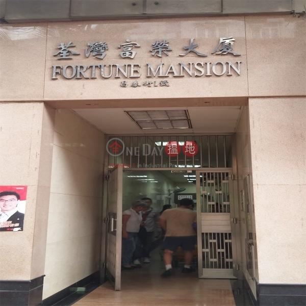 富榮大廈 (Fortune Mansion) 荃灣東|搵地(OneDay)(1)