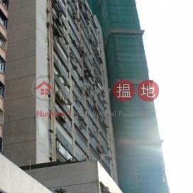 香港工業中心,石塘咀, 香港島