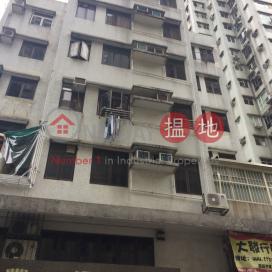 三喜樓,西營盤, 香港島