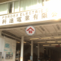 啟福工業中心 (Kai Fuk Industrial Centre) 觀塘區|搵地(OneDay)(2)
