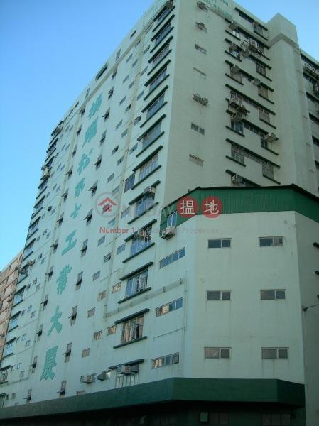 Yeung Yiu Chung No.7 Industrial Building (Yeung Yiu Chung No.7 Industrial Building) Siu Sai Wan|搵地(OneDay)(1)