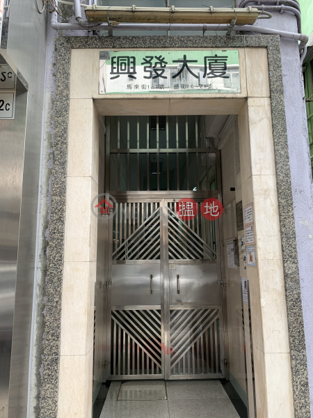 Hing Fat Building Hung Hom (Hing Fat Building Hung Hom) Hung Hom|搵地(OneDay)(1)
