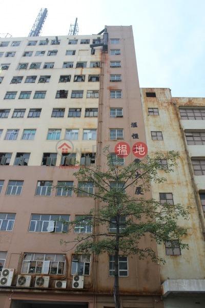 匯恆工業大廈 (Hanway Industrial Building) 屯門|搵地(OneDay)(1)