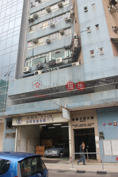 Success Industrial Building (Success Industrial Building) San Po Kong|搵地(OneDay)(4)