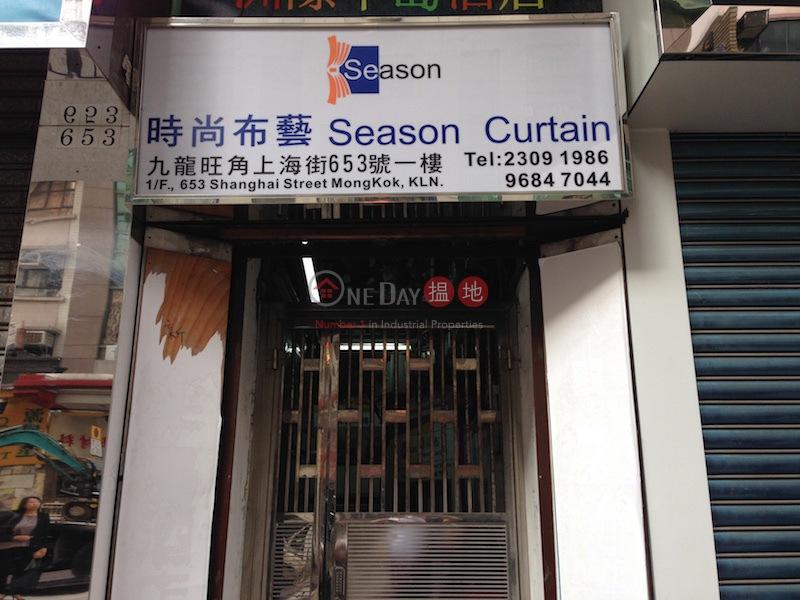 653-655 Shanghai Street (653-655 Shanghai Street) Mong Kok|搵地(OneDay)(2)