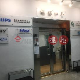 Yee Lim Industrial Building,Kwai Fong, New Territories