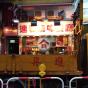 渣甸街41-43號 (41-43 Jardine\'s Bazaar) 灣仔渣甸街41-43號 - 搵地(OneDay)(2)