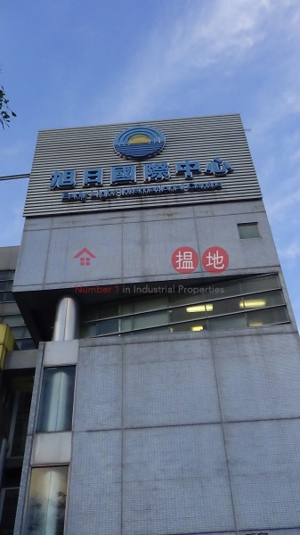 旭日國際中心 (Early Light International Centre) 上水|搵地(OneDay)(1)