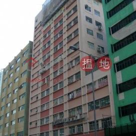 Wing Wah Industrial Building|永華工業大廈