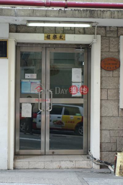 Tai Lok House (Tai Lok House) Quarry Bay|搵地(OneDay)(1)